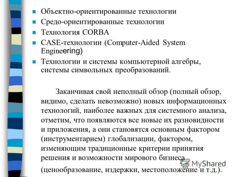 n Объектно-ориентированные технологии n Средо-ориентированные технологии n Технология CORBA CASE-технологии (Computer-Aided System Еngine ering) n Технологии и системы компьютерной алгебры, системы символьных преобразований. Заканчивая свой неполный