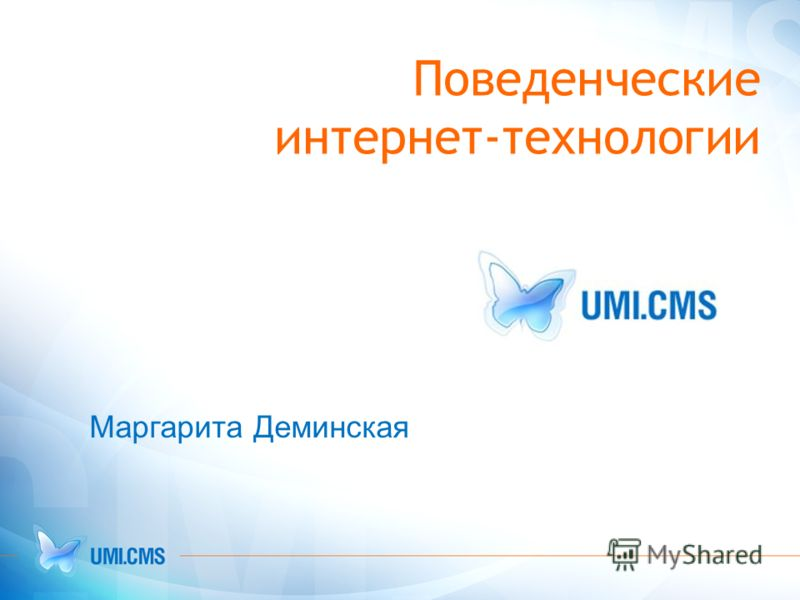 Поведенческие интернет-технологии Маргарита Деминская