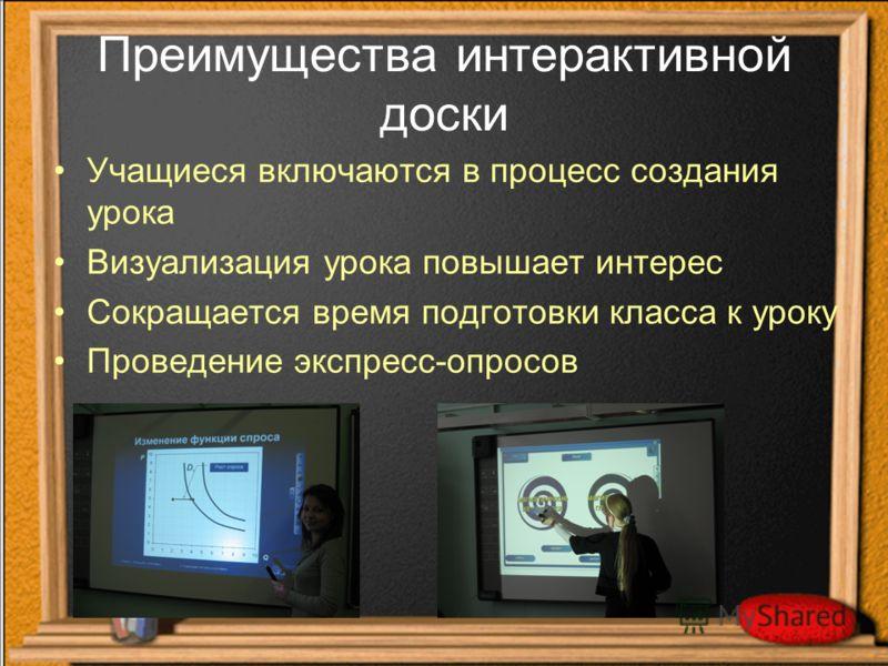 Преимущества интерактивной доски Учащиеся включаются в процесс создания урока Визуализация урока повышает интерес Сокращается время подготовки класса к уроку Проведение экспресс-опросов