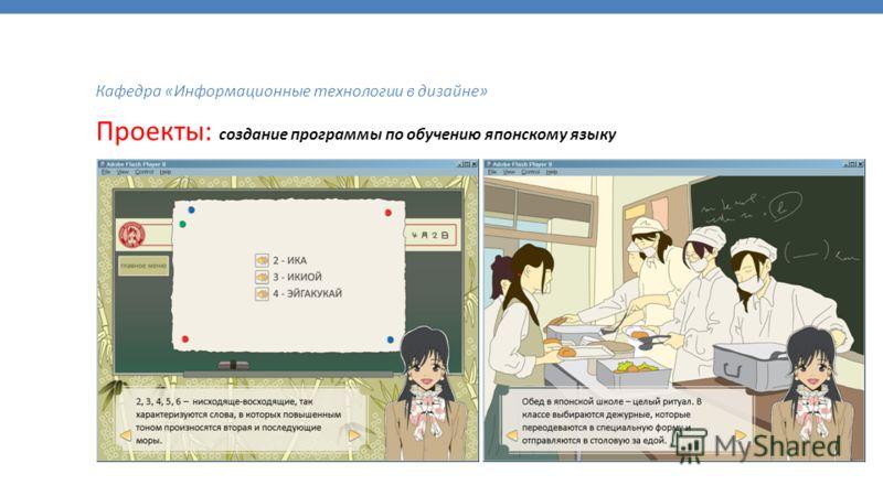 Кафедра «Информационные технологии в дизайне» Проекты: создание программы по обучению японскому языку