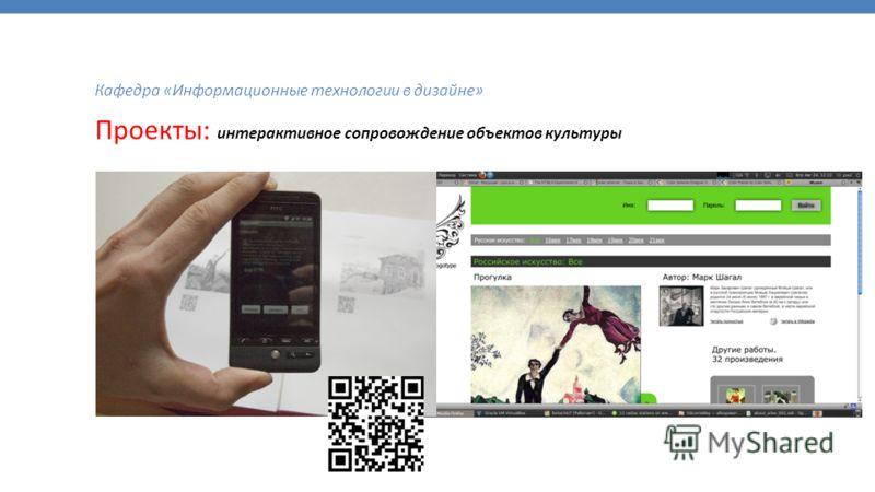 Кафедра «Информационные технологии в дизайне» Проекты: интерактивное сопровождение объектов культуры