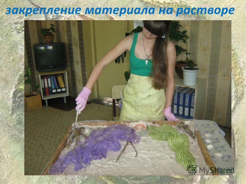 закрепление материала на растворе