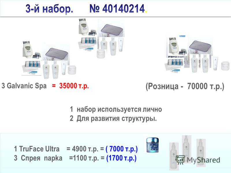 3 Galvanic Spa = 35000 т.р. (Розница - 70000 т.р.) 1 набор используется лично 2 Для развития структуры. 1 TruFace Ultra = 4900 т.р. = ( 7000 т.р.) 3 Спрея napka =1100 т.р. = (1700 т.р.) 1 TruFace Ultra = 4900 т.р. = ( 7000 т.р.) 3 Спрея napka =1100 т