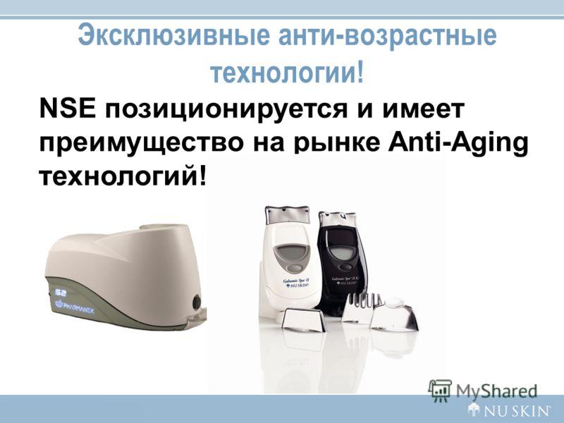 Эксклюзивные анти-возрастные технологии! NSE позиционируется и имеет преимущество на рынке Anti-Aging технологий!!!Technology