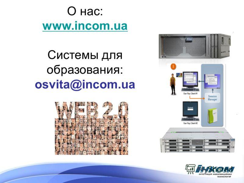 О нас: www.incom.ua Системы для образования: osvita@incom.ua