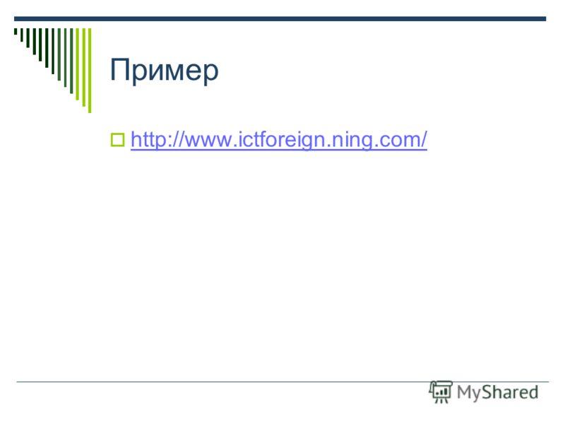 Пример http://www.ictforeign.ning.com/