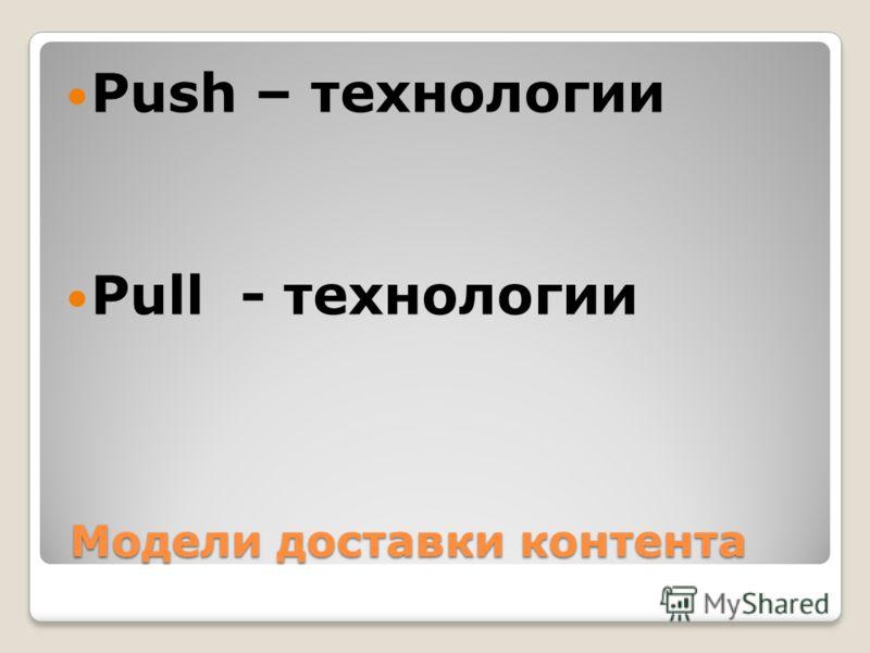Модели доставки контента Push – технологии Pull - технологии