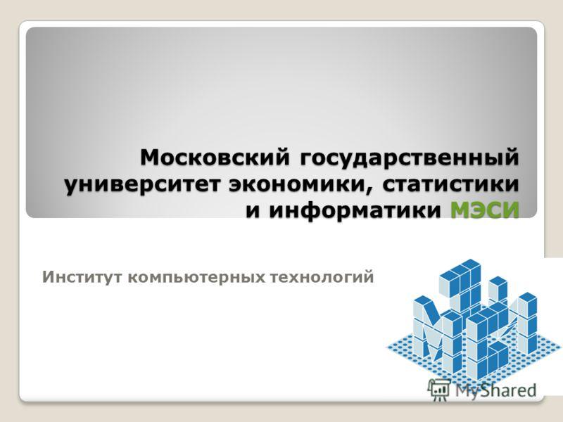 Московский государственный университет экономики, статистики и информатики МЭСИ Институт компьютерных технологий