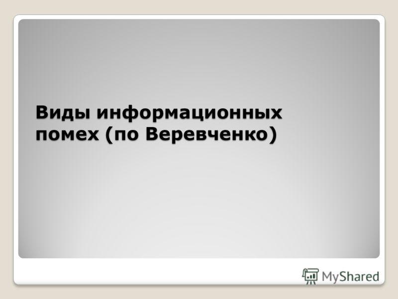 Виды информационных помех (по Веревченко)