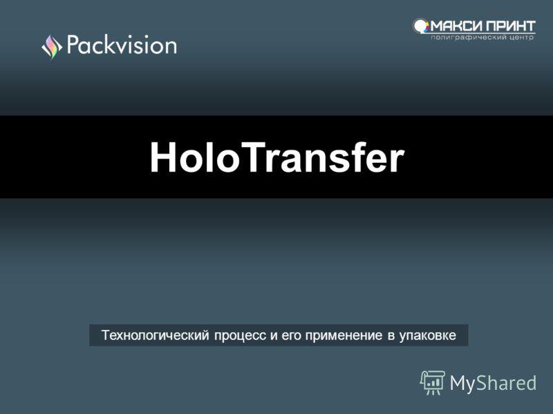 HoloTransfer Технологический процесс и его применение в упаковке