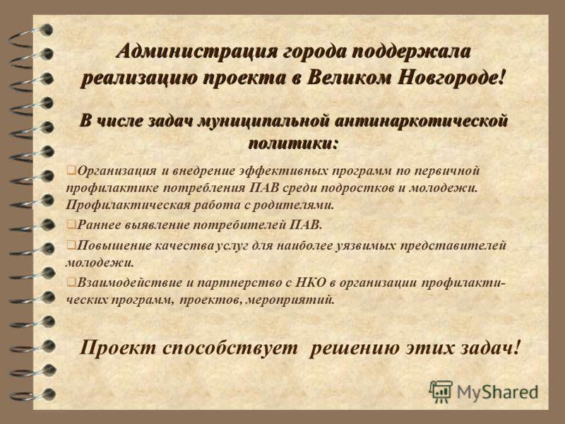 Администрация города поддержала реализацию проекта в Великом Новгороде! В числе задач муниципальной антинаркотической политики: Организация и внедрение эффективных программ по первичной профилактике потребления ПАВ среди подростков и молодежи. Профил