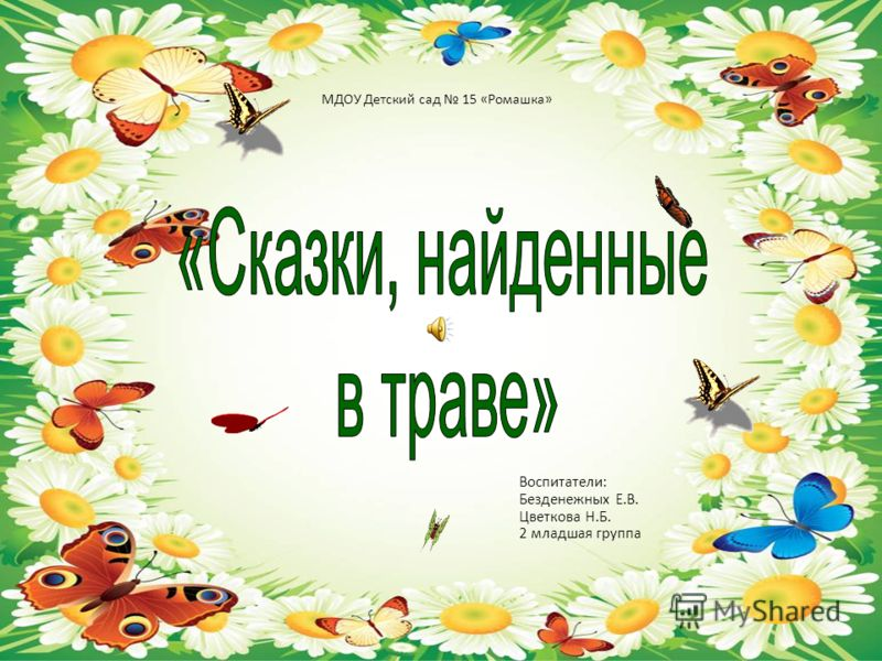 МДОУ Детский сад 15 «Ромашка» Воспитатели: Безденежных Е.В. Цветкова Н.Б. 2 младшая группа