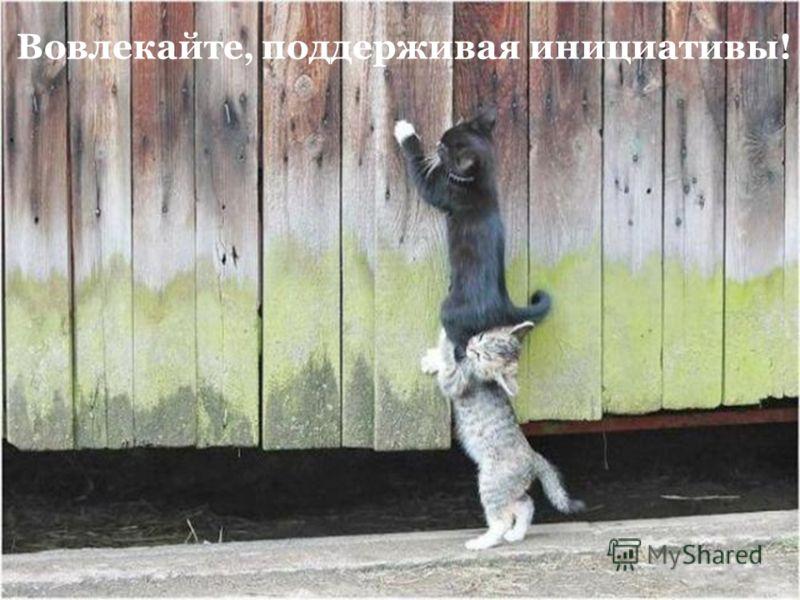 www.innovecs.com 21 Вовлекайте, поддерживая инициативы!