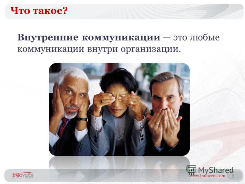 www.innovecs.com 5 Что такое? Внутренние коммуникации это любые коммуникации внутри организации.