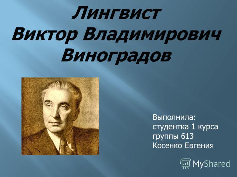 Выполнила: студентка 1 курса группы 613 Косенко Евгения