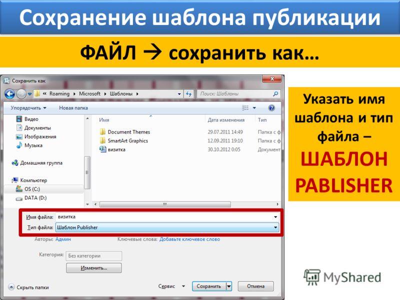 Сохранение шаблона публикации ФАЙЛ сохранить как… Указать имя шаблона и тип файла – ШАБЛОН PABLISHER