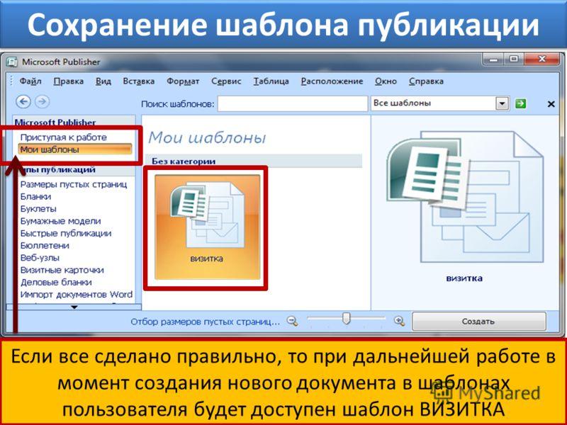 Сохранение шаблона публикации Если все сделано правильно, то при дальнейшей работе в момент создания нового документа в шаблонах пользователя будет доступен шаблон ВИЗИТКА