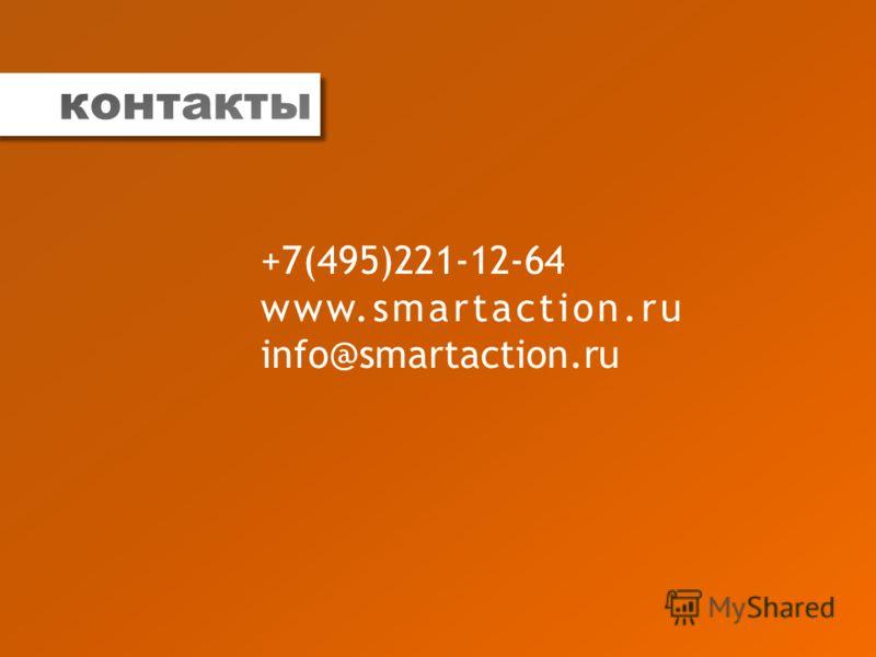+7(495)221-12-64 www.smartaction.ru info@smartaction.ru