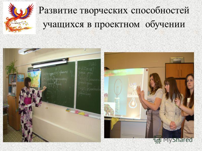 Развитие творческих способностей учащихся в проектном обучении