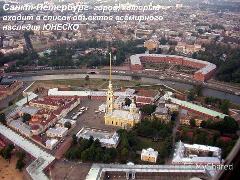 Санкт-Петербург - город, который входит в список объектов всемирного наследия ЮНЕСКО