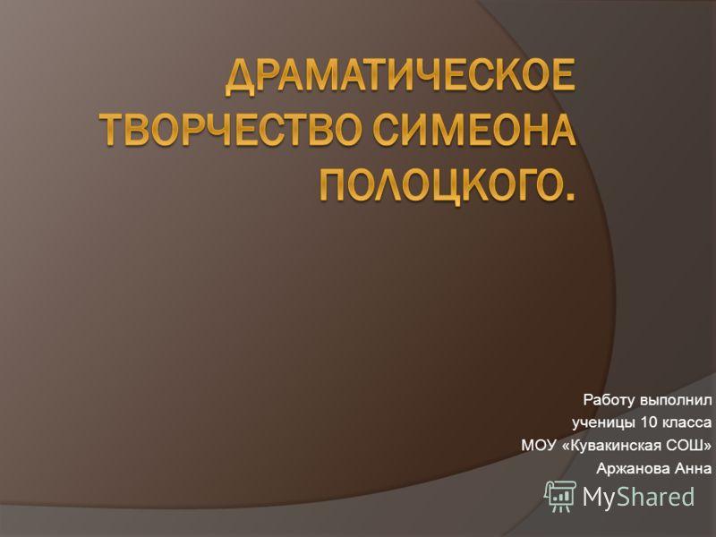 Работу выполнил ученицы 10 класса МОУ «Кувакинская СОШ» Аржанова Анна