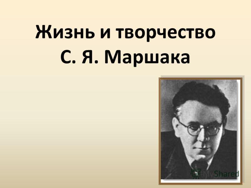 Жизнь и творчество С. Я. Маршака