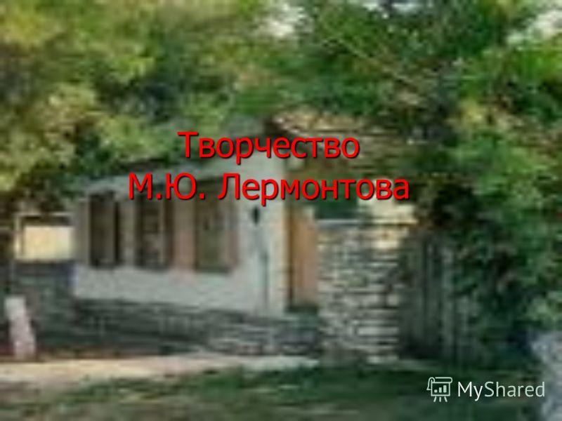 Творчество М.Ю. Лермонтова