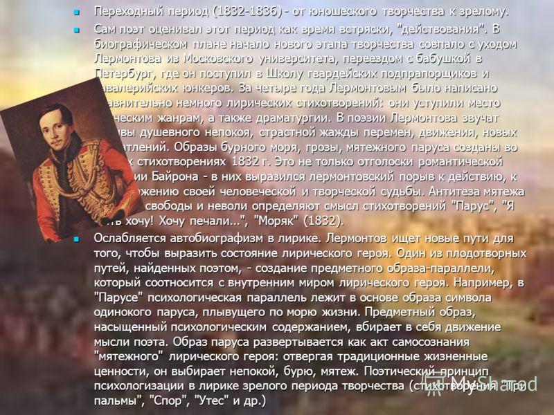 Переходный период (1832-1836) - от юношеского творчества к зрелому. Переходный период (1832-1836) - от юношеского творчества к зрелому. Сам поэт оценивал этот период как время встряски,