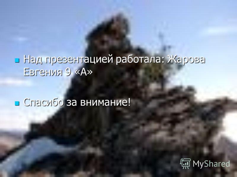Над презентацией работала: Жарова Евгения 9 «А» Над презентацией работала: Жарова Евгения 9 «А» Спасибо за внимание! Спасибо за внимание!
