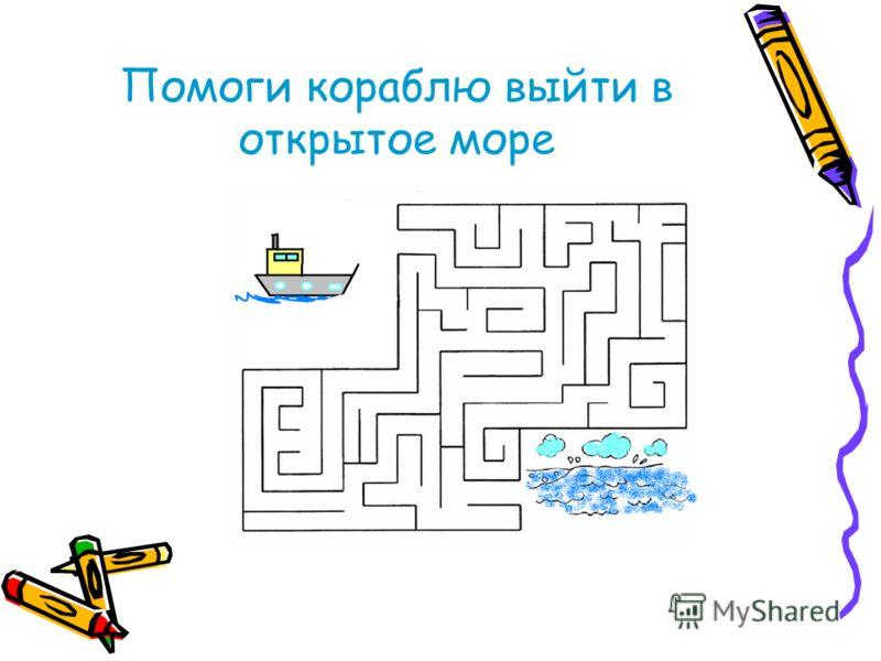 Помоги кораблю выйти в открытое море
