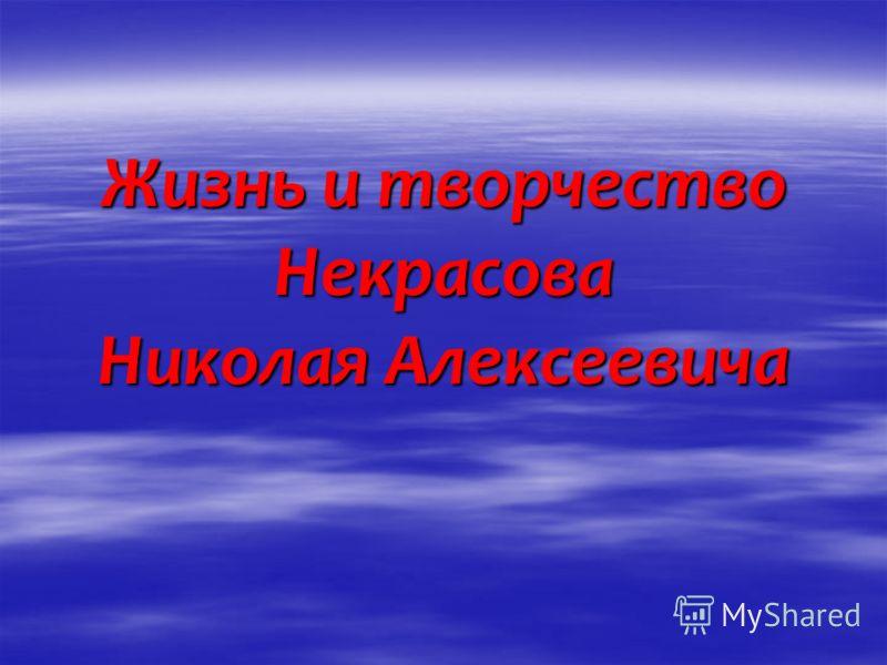 Жизнь и творчество Некрасова Николая Алексеевича