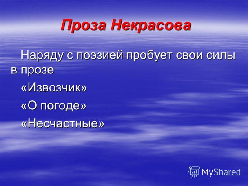 Проза Некрасова Проза Некрасова Наряду с поэзией пробует свои силы в прозе «Извозчик» «О погоде» «Несчастные»
