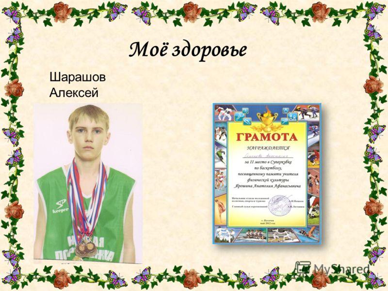 Моё здоровье Шарашов Алексей