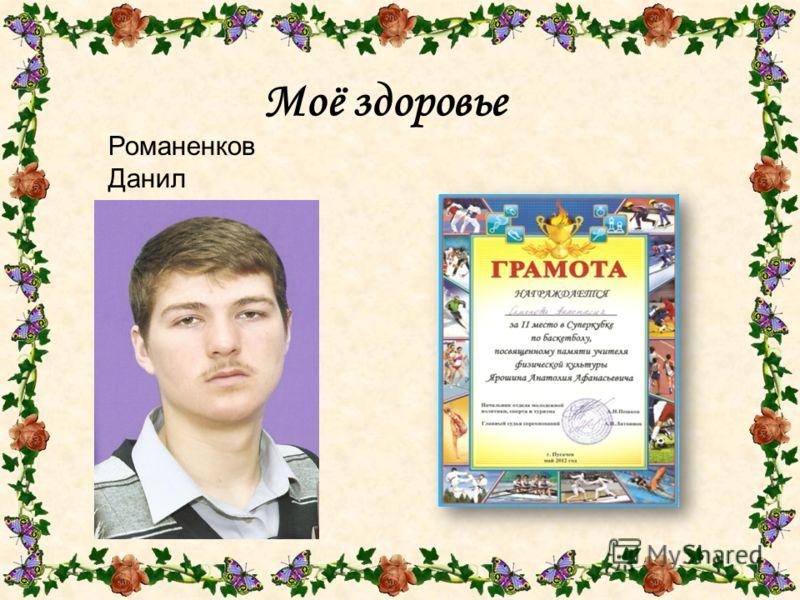 Моё здоровье Романенков Данил