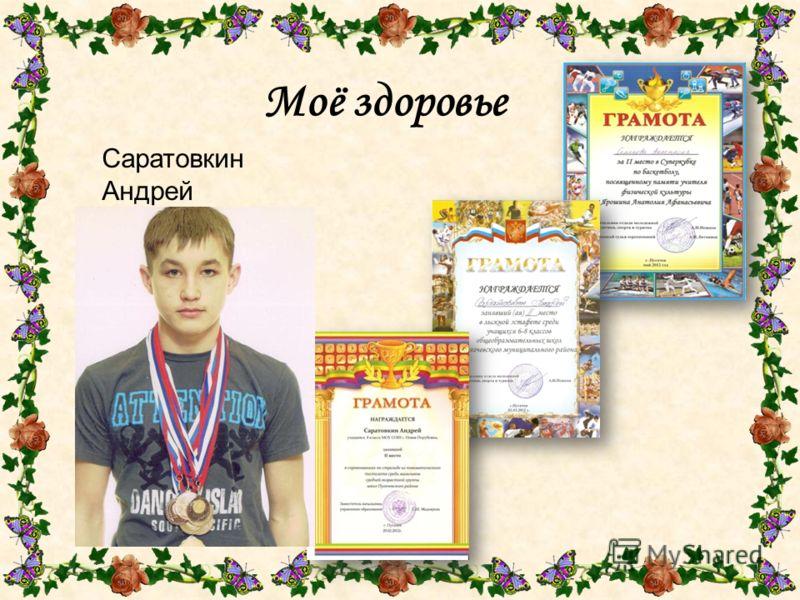 Моё здоровье Саратовкин Андрей