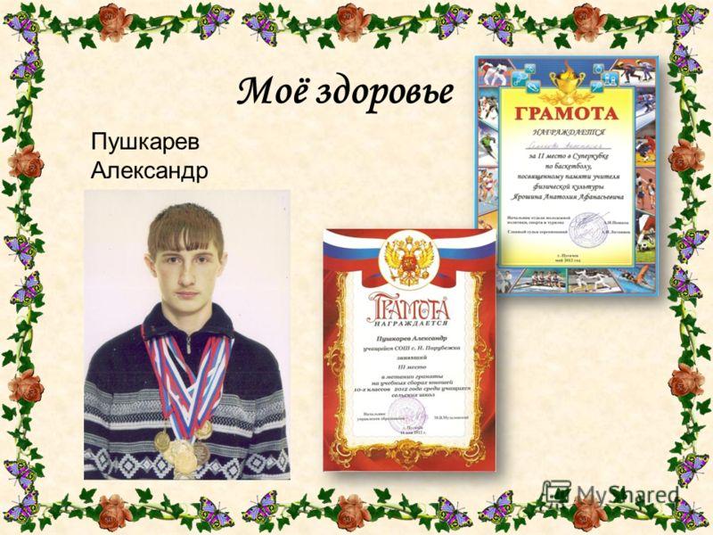 Моё здоровье Пушкарев Александр