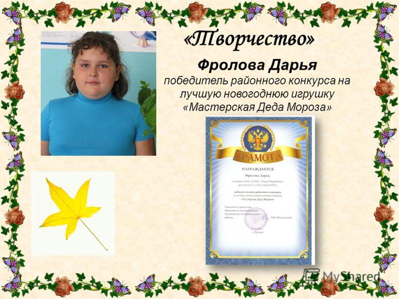 «Творчество» Фролова Дарья победитель районного конкурса на лучшую новогоднюю игрушку «Мастерская Деда Мороза»