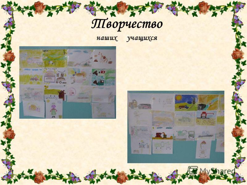 Творчество наших учащихся