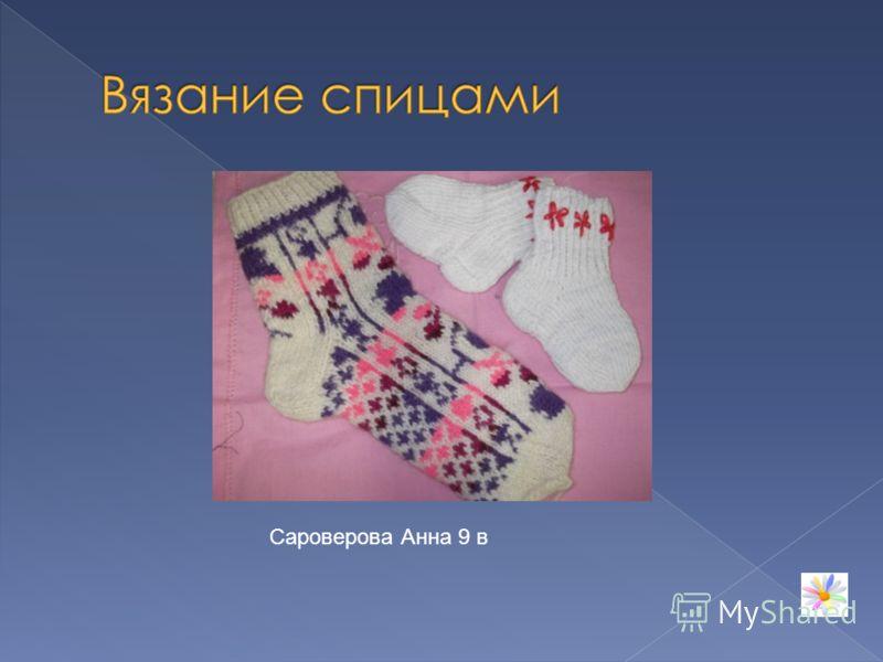 Сароверова Анна 9 в