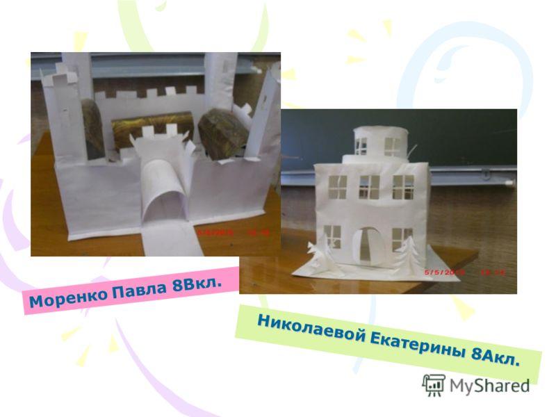 Моренко Павла 8Вкл. Николаевой Екатерины 8Акл.