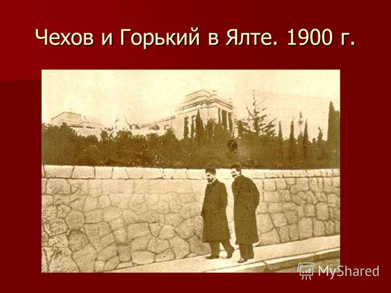 Чехов и Горький в Ялте. 1900 г.