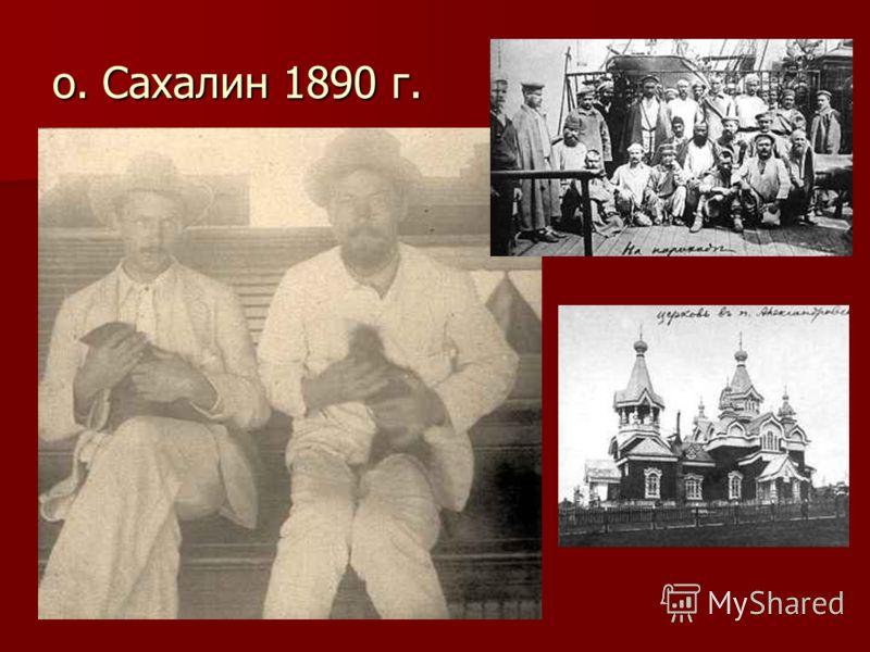 о. Сахалин 1890 г.