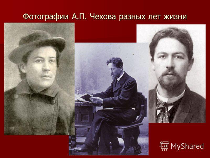Фотографии А.П. Чехова разных лет жизни