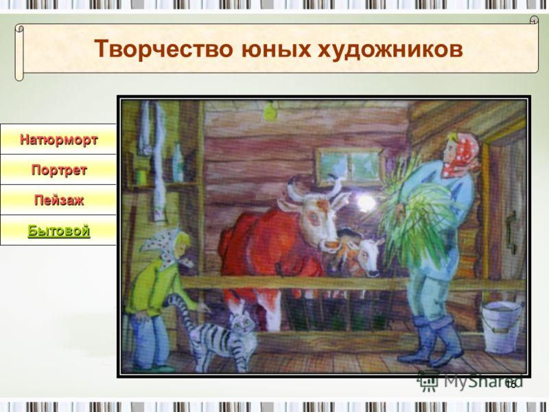 Творчество юных художников 15 Натюрморт Портрет Пейзаж Бытовой