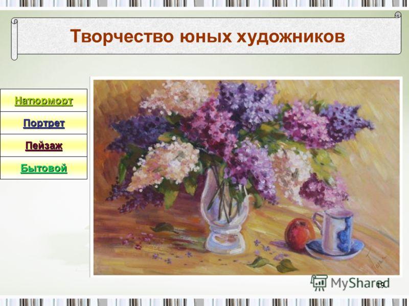 Творчество юных художников 18 Натюрморт Портрет Бытовой Пейзаж