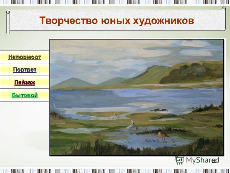 Творчество юных художников 19 Натюрморт Портрет Пейзаж Бытовой