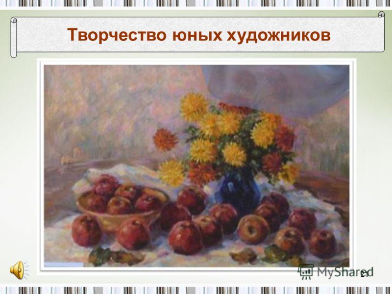Творчество юных художников 20 Натюрморт Портрет Пейзаж Бытовой