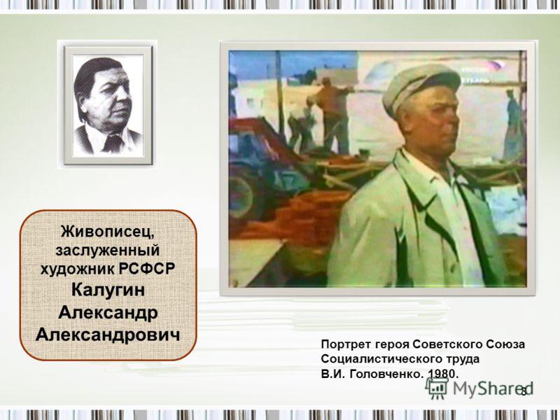 Булгаков Григорий Александрович «Рыбаки Азовья» Евса Николай Прохорович «Сети» 7