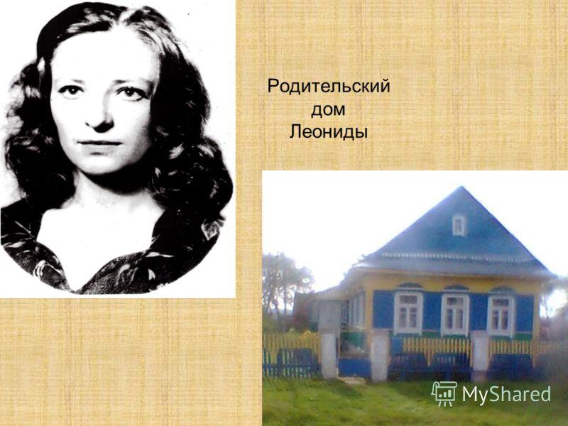 Родительский дом Леониды