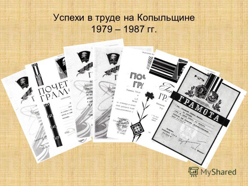 Успехи в труде на Копыльщине 1979 – 1987 гг.